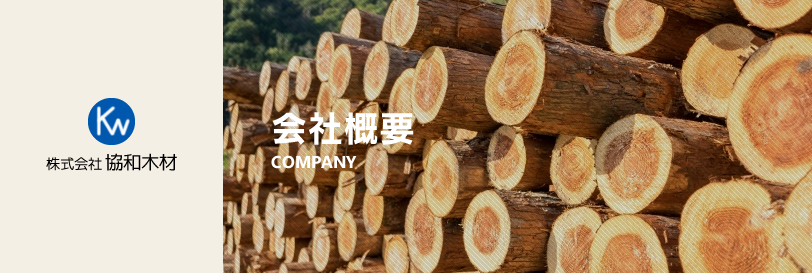 協和木材 会社概要